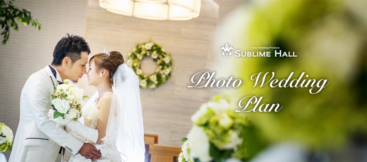SUBLIME HALL Photo Wedding Plan